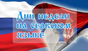 Дни недели на сербском языке